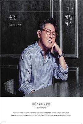 월간 채널예스 2018년 9월호