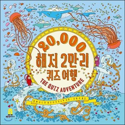 20,000 해저 2만리 퀴즈여행
