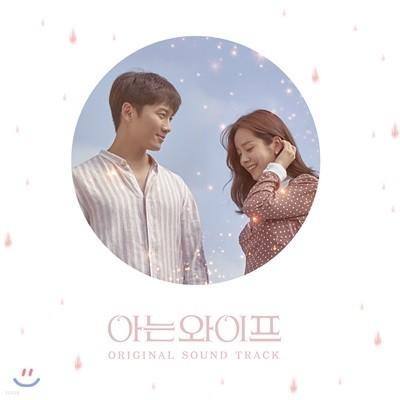 아는 와이프 (tvN 수목드라마) OST