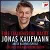 Jonas Kaufmann 요나스 카우프만 - 베를린 발트뷔네 야외 콘서트 라이브 (An Italian Night - Live from the Waldbuhne Berlin)