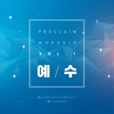 프러클레임 워십 (Proclaim Worship) Vol. 1