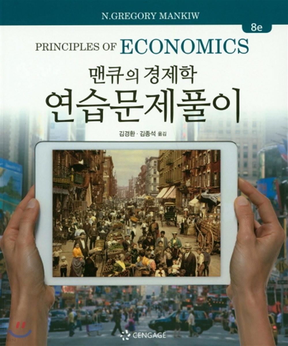 맨큐의 경제학 연습문제풀이