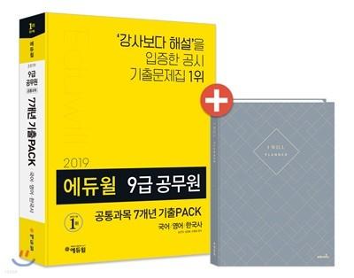 2019 에듀윌 9급 공무원 공통과목 7개년 기출PACK