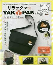 リラックマ × YAK PAK メッセンジャ-バッグBOOK