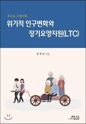 초고속 고령사회 위기적 인구변화와 장기요양지원(LTC)