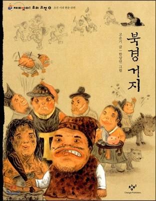 북경 거지 (큰글자도서)