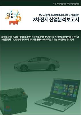 전기자동차, 휴대폰 배터리의 핵심기술관련 2차전지 산업분석보고서