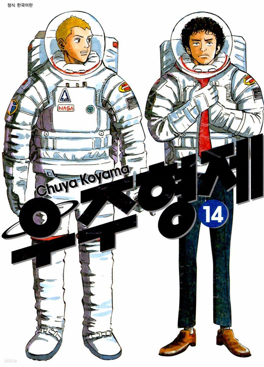 우주 형제 14권