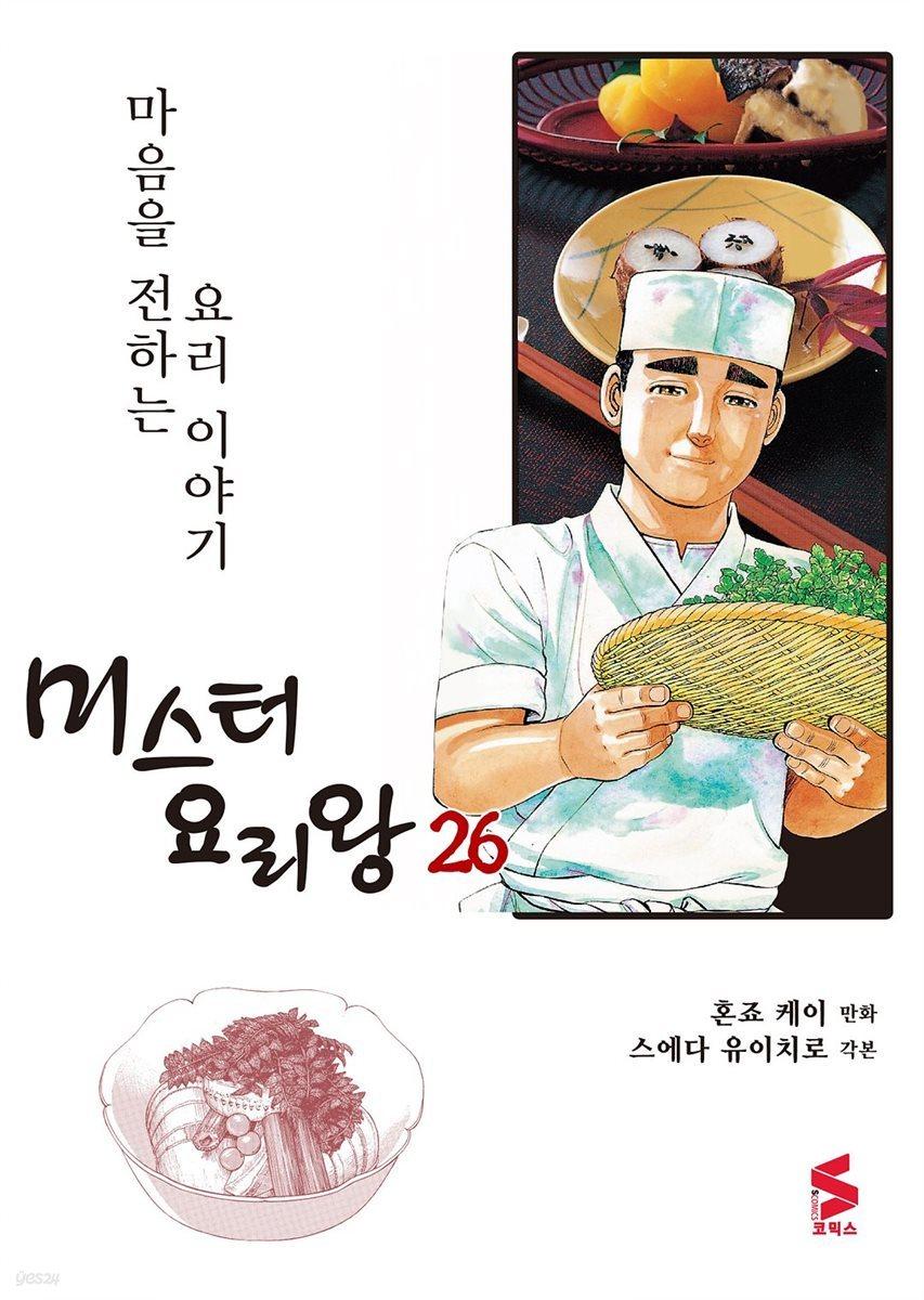 [대여] 미스터 요리왕 26권