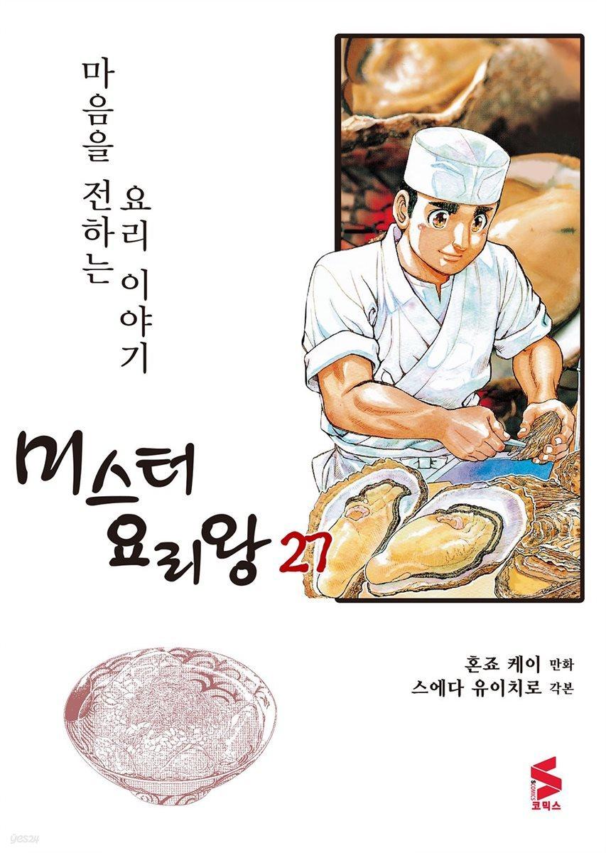 [대여] 미스터 요리왕 27권