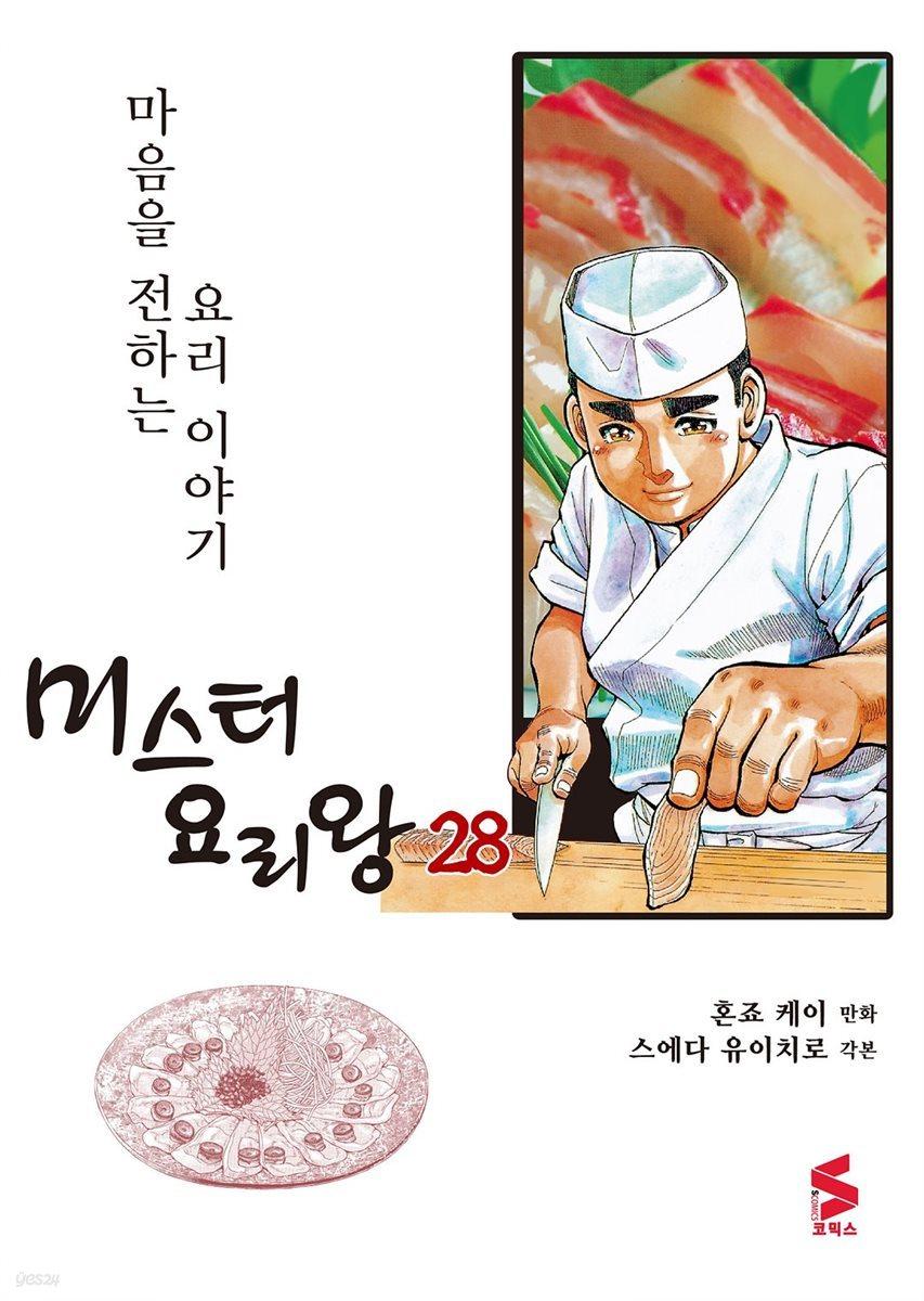 [대여] 미스터 요리왕 28권