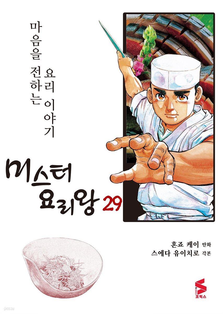 [대여] 미스터 요리왕 29권