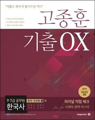 2019 고종훈 한국사 기출 OX