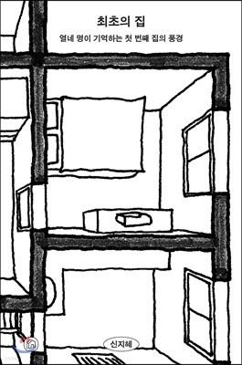 최초의 집: 열네 명이 기억하는 첫 번째 집의 풍경