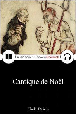 크리스마스 캐럴 (Cantique de Noel) 프랑스어, 오디오북 + 이북이 하나로 073 ◆ 부록 첨부