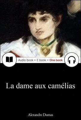 춘희 (La dame aux camelias) 프랑스어, 오디오북 + 이북이 하나로 079 ◆ 부록 첨부