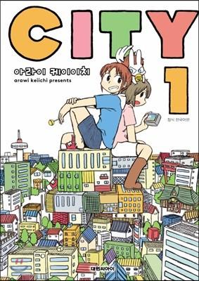 시티 (CITY) 1