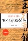 [중고] 한권으로 읽는 조선왕조실록 - 개정증보판 (역사/상품설명참조/2)