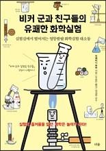 비커 군과 친구들의 유쾌한 화학실험