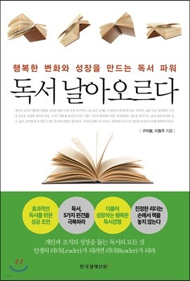 독서 날아오르다