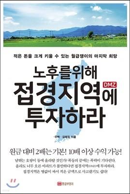 노후를 위해 접경지역(DMZ)에 투자하라
