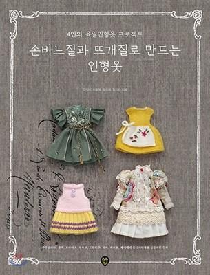 손바느질과 뜨개질로 만드는 인형옷