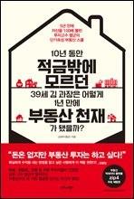 [대여] [특별부록포함] 10년 동안 적금밖에 모르던 39세 김 과장은 어떻게 1년 만에 부동산 천재가 됐을까?