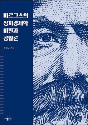 마르크스의 정치경제학 비판과 공황론