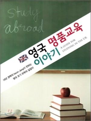 영국 명품교육 이야기