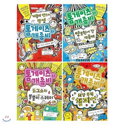 톰 게이츠와 개좀비 1~4권 세트/노트+종합장 증정