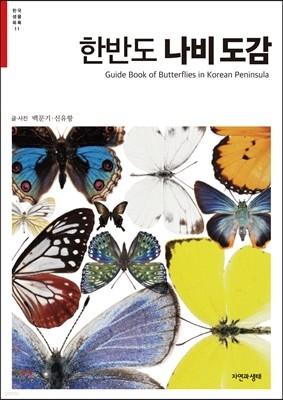 한반도 나비 도감