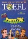 TOEFL Power 700 예상문제