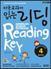 �̱����� �д� ���� Reading Key Preschool ��������� 4