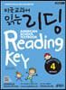 미국교과서 읽는 리딩 Reading Key Preschool 예비과정편 4