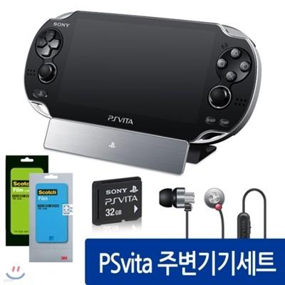 [PSVITA]PSVita 주변기기 32GB 패키지 (베이스본체+32GB+이어폰+크레들+3M필름)
