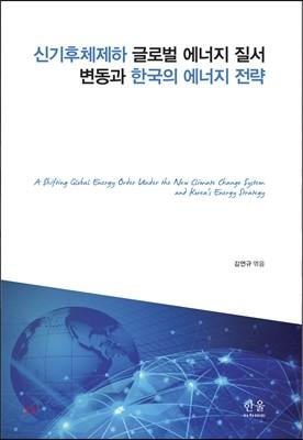 (신간) 신기후체제하 글로벌 에너지 질서 변동과 한국의 에너지 전략