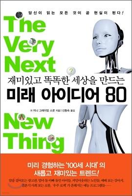 미래 아이디어 80