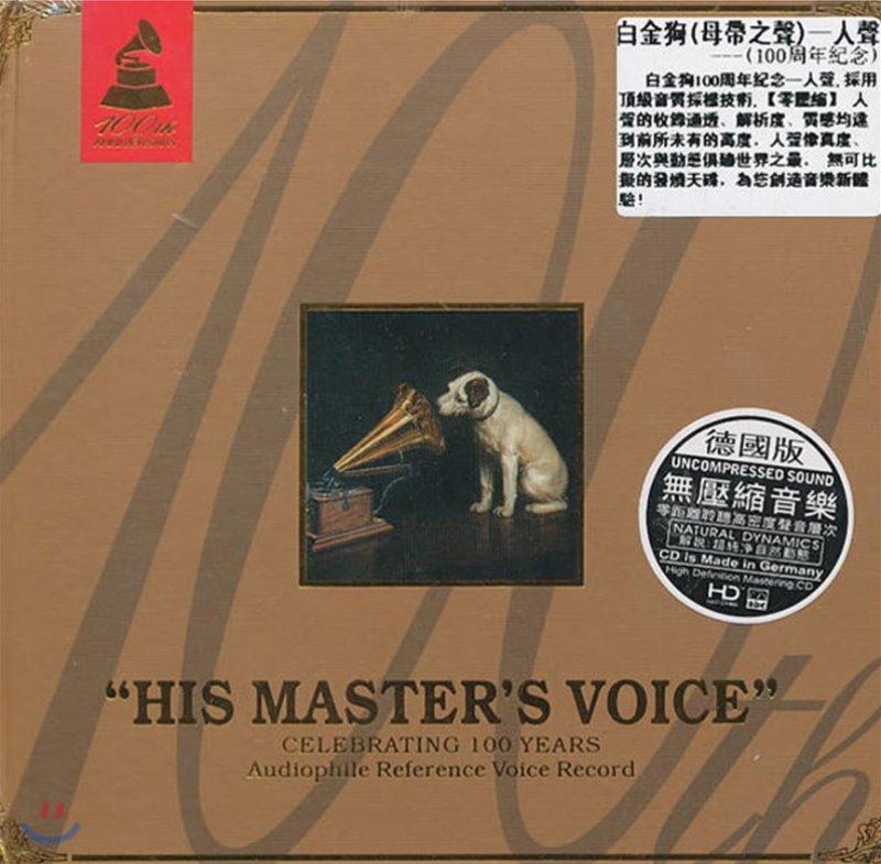 고음질 보컬 녹음 모음집 (His Master's Voice - Voice)