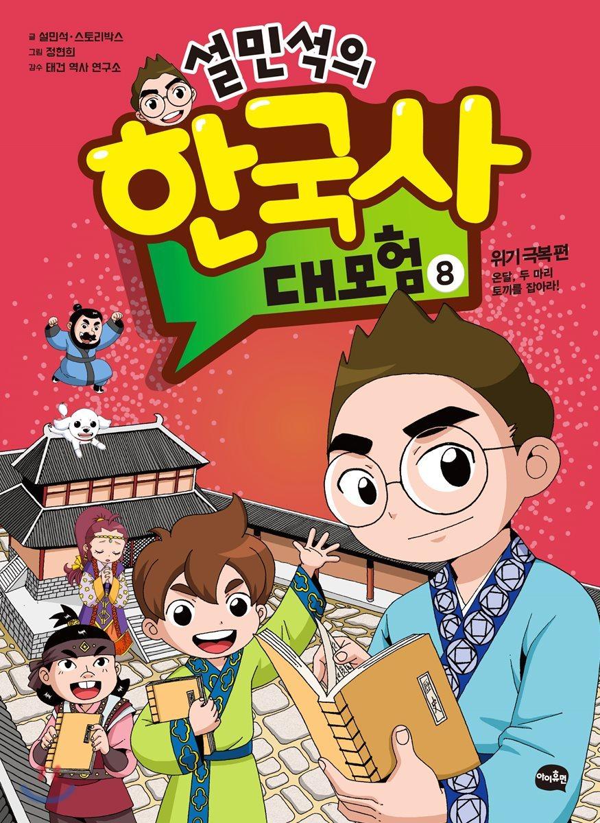 [예약판매] 설민석의 한국사 대모험 8