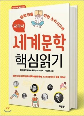 교과서 세계문학 핵심읽기
