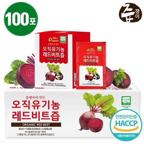 즙쟁이 오직 유기농 레드비트즙 100포 실속구성