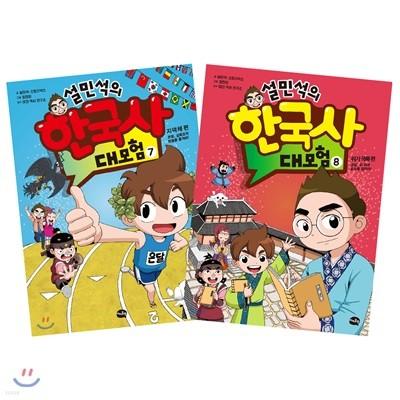 [예약판매] 설민석의 한국사 대모험 7,8권 세트