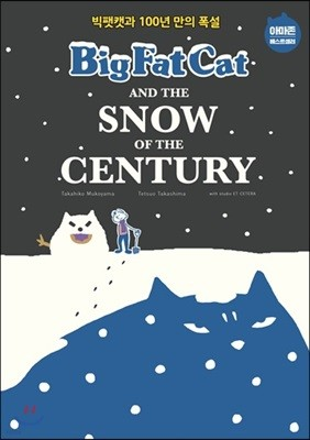 빅팻캣과 100년 만의 폭설 Big Fat Cat and the Snow of the Century