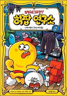 무엇이든 해결단 허팝 연구소 2
