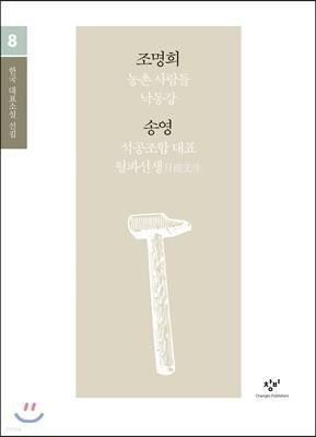 조명희 송영 소설 선집 (큰글자도서)