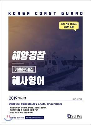 2019 해양경찰 해사영어 기출문제집