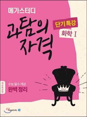 Megastudy 메가스터디 과탐의 자격 단기특강 화학1 (2019년)