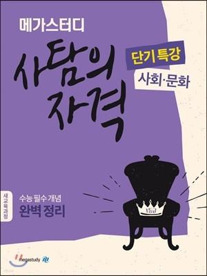 Megastudy 메가스터디 사탐의 자격 단기특강 사회 문화 (2019년)