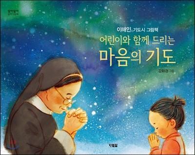 어린이와 함께 드리는 마음의 기도