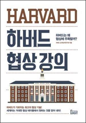 [대여] 하버드 협상 강의